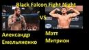 EA Sports UFC 3 Александр Емельяненко Мэтт Митрион Aleksander Emelianenko Matt Mitrione