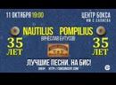 NAUTILUS POMPILIUS Караганда 11 октября