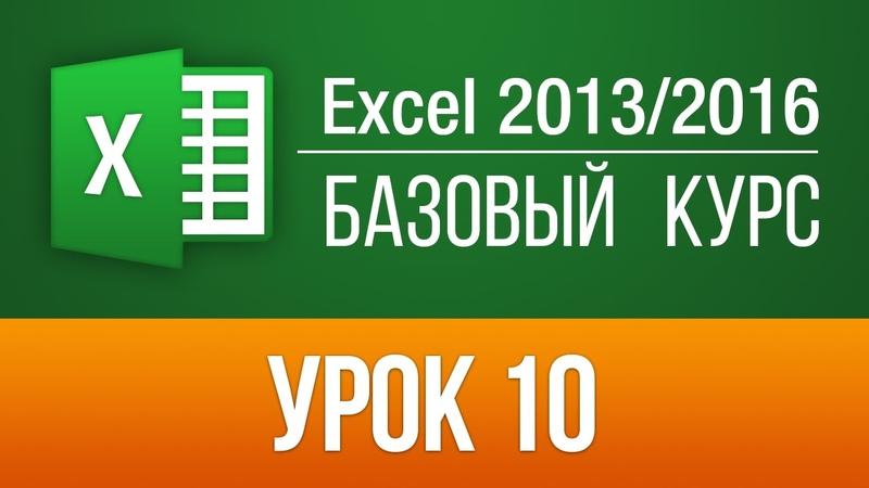 Обучение Excel 2013 2016 Урок 10