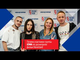 Группа IOWA ответила на неудобный вопрос Аллы Довлатовой