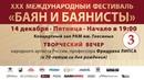 2018 БАЯН И БАЯНИСТЫ 3 день фестиваля / XXX Bayan Bayanists day 3