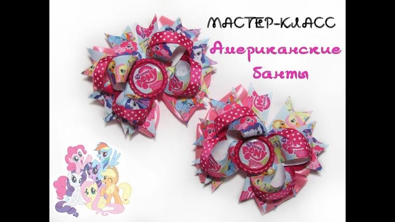 Мастер-класс американских бантиков МК DIY bows My little pony / Anna July