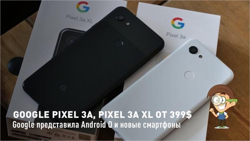 Google Pixel 3a, Pixel 3a XL от 399$ уже в продаже! Засветился Apple iPhone XR (2019)