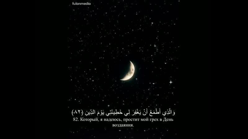 Сура 26 «Аш-Шуара», аяты 78-85. Чтец Ислам Собхи.