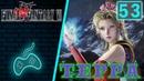 Final Fantasy VI - Прохождение. Часть 53: Терра - мать детей Моблица и его защитница. Хумбаба