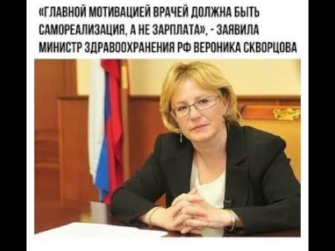 Вероника Скворцова: врачи должны работать не за зарплату, а за идею