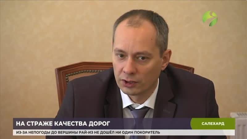Общественники Ямала будут участвовать в оценке качества дорог