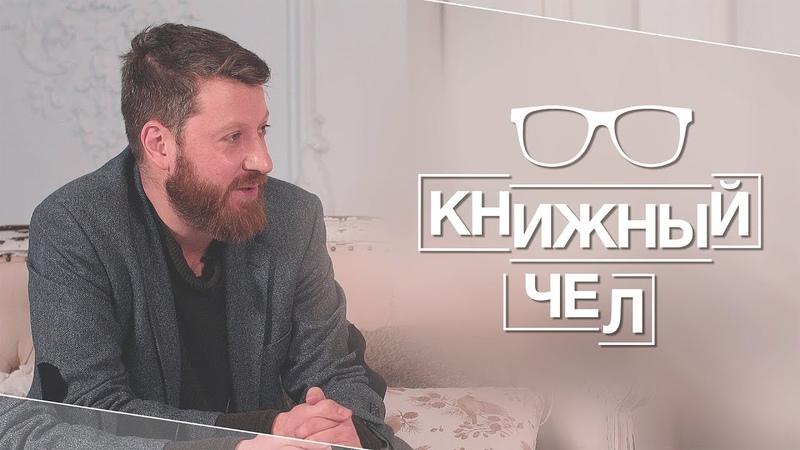 Мильчин диссит Акунина с Зыгарем и советует 50 книг для миллениалов. Книжный чел 10 » Freewka.com - Смотреть онлайн в хорощем качестве