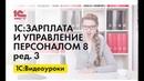 Подключение ЭДО с банком по зарплатным проектам в 1СЗУП ред.3