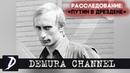 Расследование: Путин в Дрездене (мелкая контрабанда, зав клуба, воровство и терроризм)