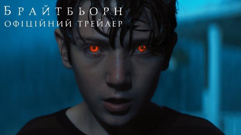 Брайтбьорн. Офіційний трейлер 2 (український)