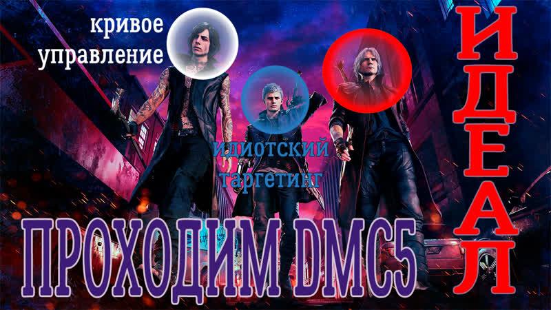 DEVIL MAY CRY 5 ПЯТОЕ ПРОНИКНОВЕНИЕ