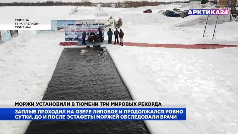 Три мировых рекорда установили участники эстафеты «Неспящие во льдах»