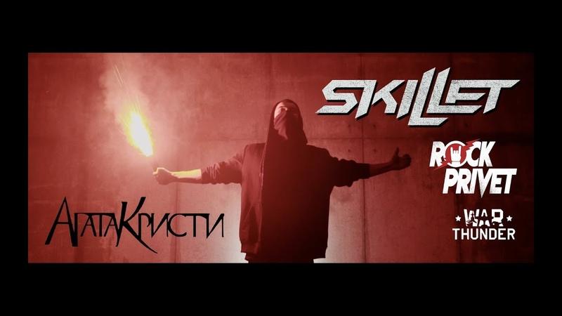 Агата Кристи / Skillet - Как На Войне (Cover by ROCK PRIVET)
