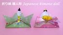 折り紙 雛人形 簡単な折り方(niceno1)Origami Japanese kimono doll tutorial