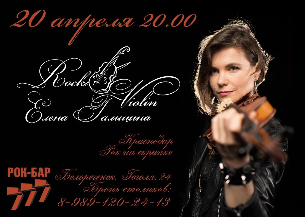 Rock Violin (КРД) @ Рок-бар 777