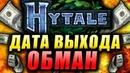 🔴 УХОЖУ С ЮТУБА ВЫХОД HYTALE 18 Апреля Это ОБМАН! ДАТА ВЫХОДА HYTALE! Как СКАЧАТЬ Игру HYTALE