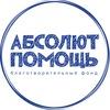 Благотворительный Фонд «Абсолют-Помощь»