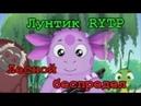 Лунтик RYTP лесной беспредел