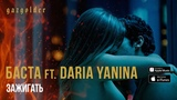 Баста ft. Daria Yanina - Зажигать (18+)