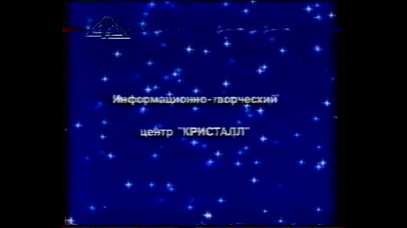новокуйбышевское телевидение 1999г (Георгий Ардаков)