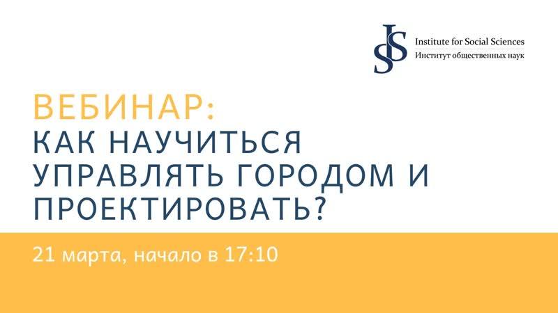Первый в России бакалавриата по Урбанистике