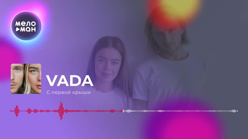 VADA - C первой крыши (Single 2019)