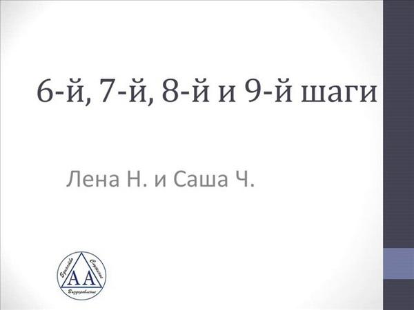 6-й, 7-й, 8-й, 9-й шаги АА. Лена Н. и Саша Ч.
