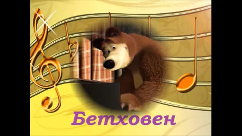 Бетховен- Маша и Медведь - Это КЛАССИКА