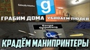 ВОРИШКА МАНИПРИНТЕРОВ | Garry's mod (Gmod) - DARK RP