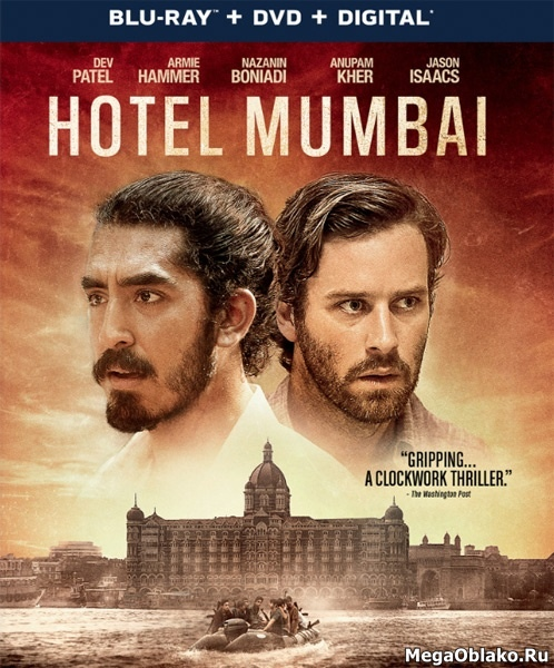 Отель Мумбаи: Противостояние / Hotel Mumbai (2018/BDRip/HDRip)