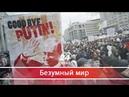 Бунт против Путина как долго будут терпеть российские олигархи Безумный мир