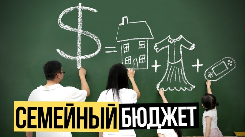 Как вести семейный бюджет: обязанности в семье и кто кому чего должен? Наталия Закхайм