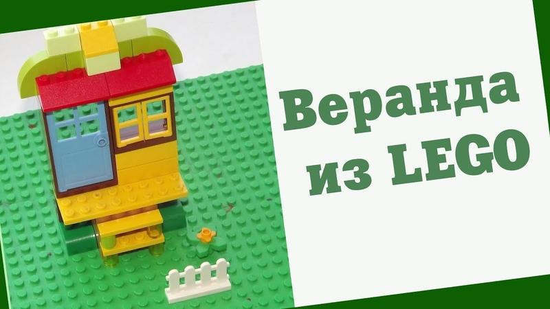 Веранда из Lego