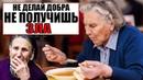 В России начали НАКАЗЫВАТЬ ЗА ДОБРЫЕ ДЕЛА