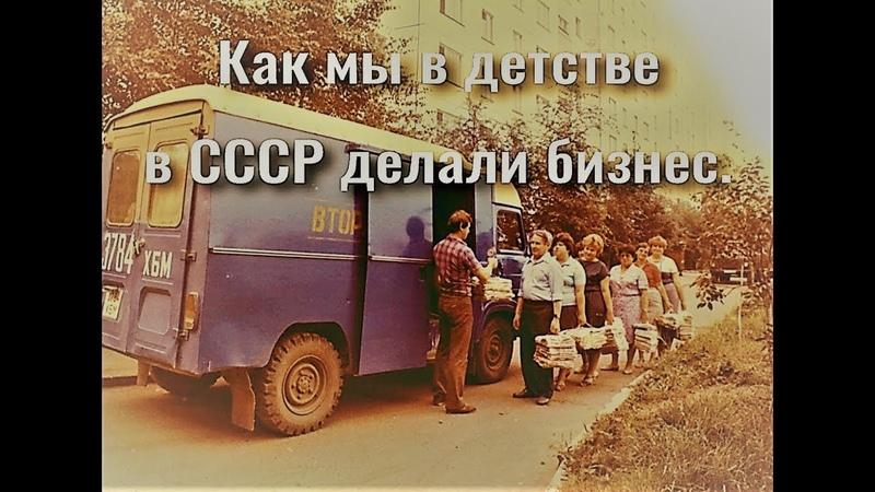 Как мы в детстве, в СССР, делали бизнес. Криминальная история