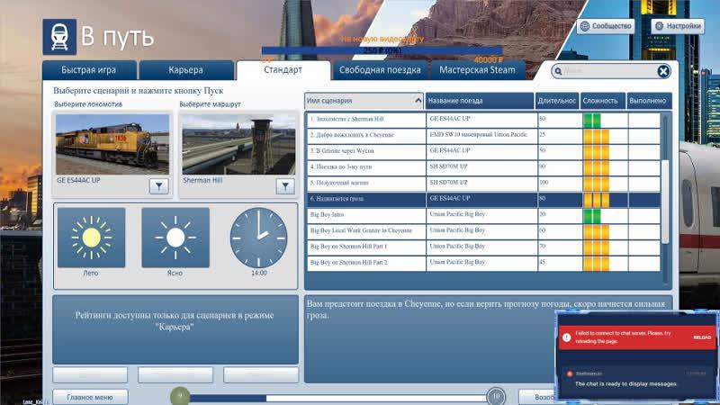 Смотрите стрим игра Train Simulator 2019
