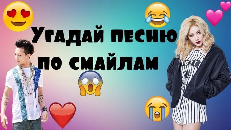 УГАДАЙ K POP ПЕСНЮ ПО СМАЙЛАМ