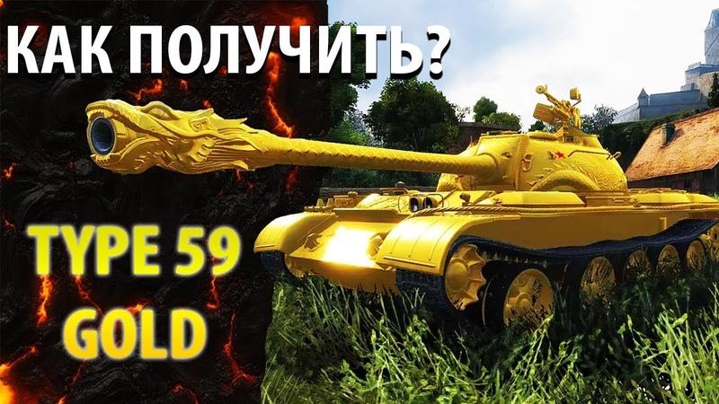 Как Получить Type 59 G Золотой Беслатно Небольшие Изменения В Патче 1 5 1