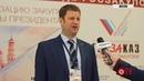 Дмитрий Болдарев, ОНФ: как общественные активисты следят проведением госзакупок в регионах