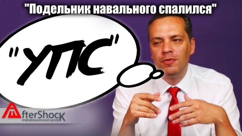 Подельник Навального спалился на лжи | Макроэкономика в России | aftershock.news