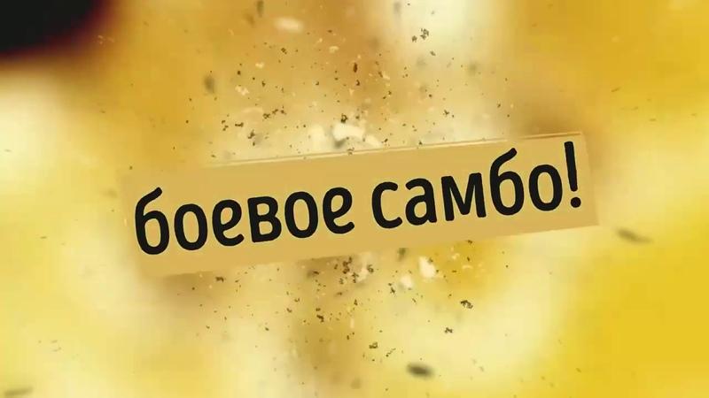 ВПК Пересвет Боевое Самбо. Создатель клипа - Илья Молчанов.