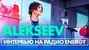 ALEKSEEV - Моя звезда, Про музыкальные эксперементы и новый альбом на Радио ENERGY!
