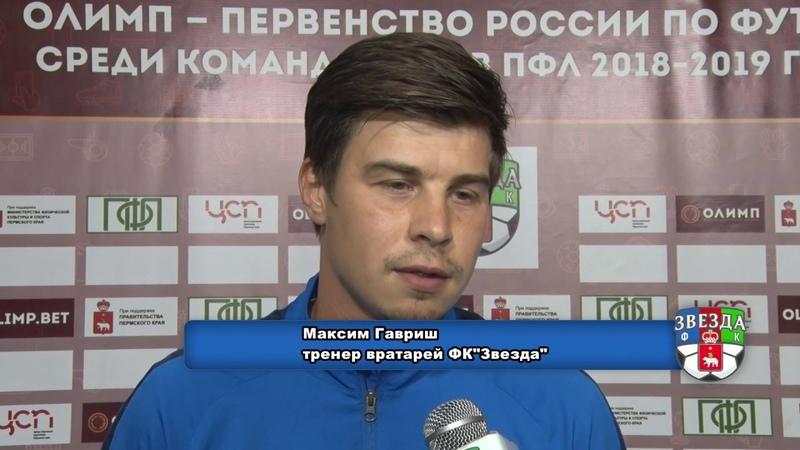Максим Гавриш – о ничьей с «Челябинском»