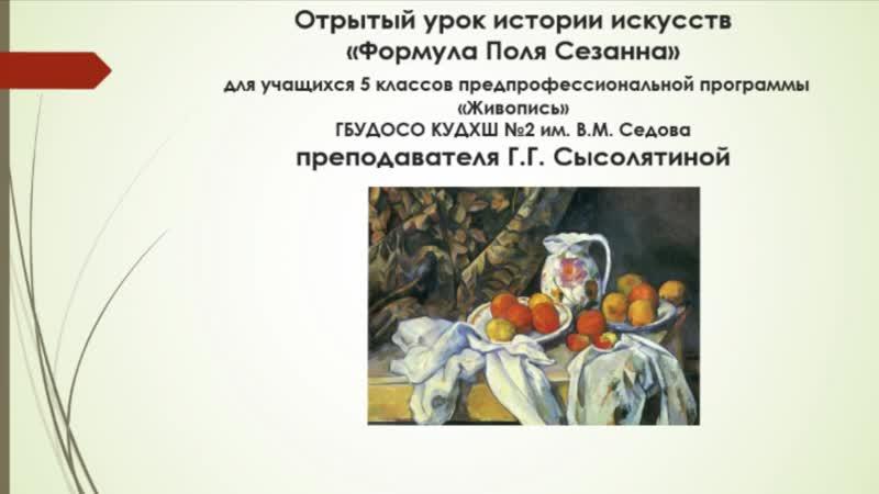 Открытый урок преподавателя Сысолятиной Галины Геннадьевны - Формула Сезанна