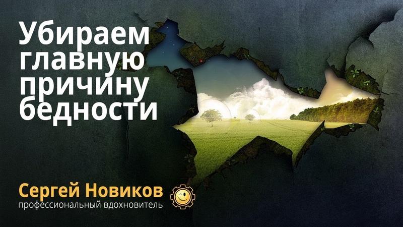 Убираем главную причину бедности СергейНовиков