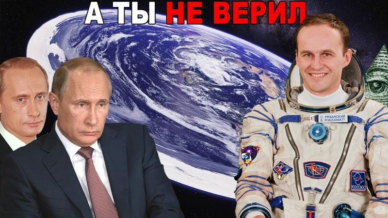 Конспирологи в 2019 Плоская Земля Заговоры Клоны Путина