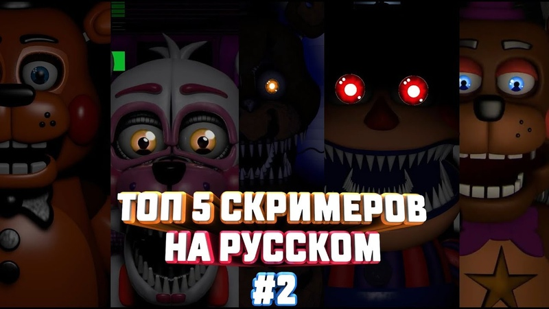 [C4D] [FNAF] Топ 5 скримеров на русском Ultimatum Custom Night 2