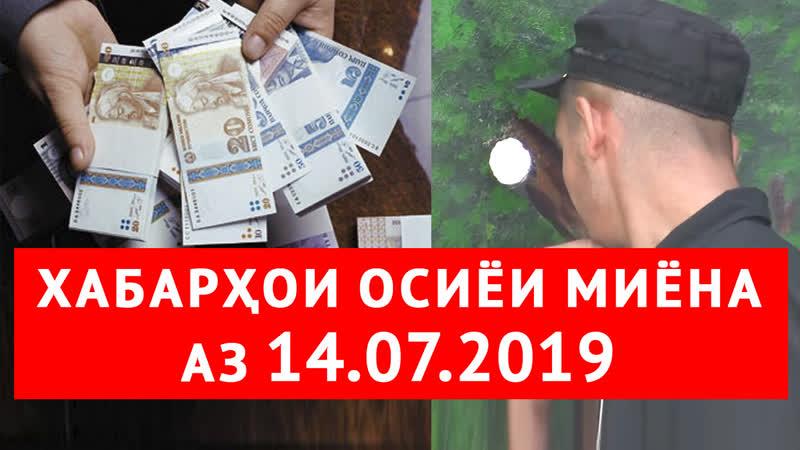 Хабарҳои Тоҷикистон ва Осиёи Марказӣ 14 07 2019 اخبار تاجیکستان HD