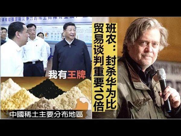 贸战升级 习近平有王牌欲反击!班农:封杀华为比贸易谈判重要10倍 !